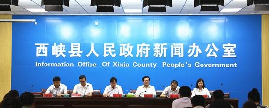 """西峡县举行政务服务""""一次办妥""""新闻发布会"""